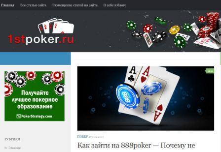 Особенности игр в покер на 888 Poker