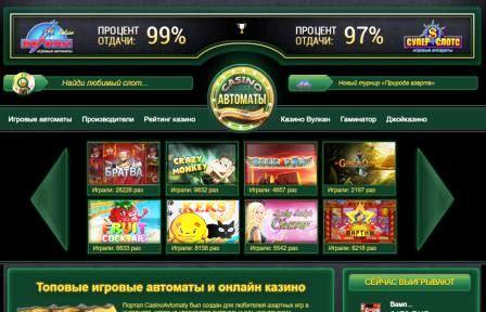ТОП-7 лучших игровых автоматов казино Avtomaty-X.com