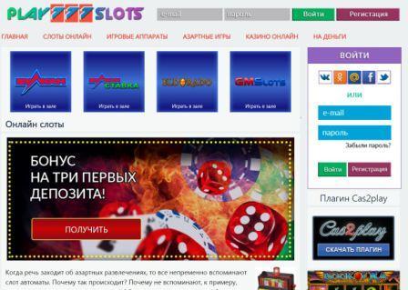 Игровые слоты в онлайн казино 777 бесплатно