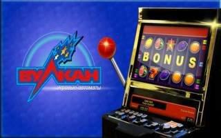 Вулкан - игры бесплатно и на деньги