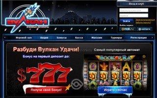 Интернет-казино Вулкан Вегас