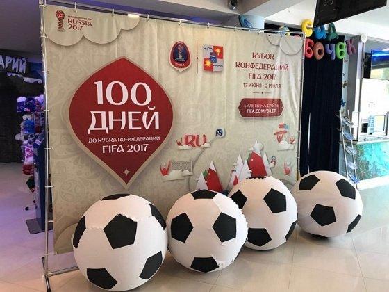 Сочи отпраздновал 100 дней до старта Кубка Конфедераций