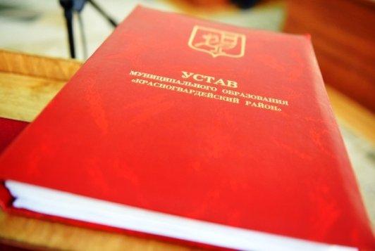 В Красногвардейском районе Адыгеи  в администрации произошли кадровые изменения