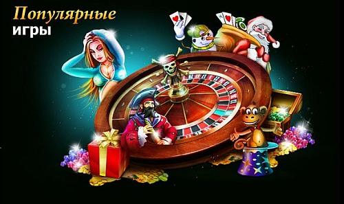 3 главных преимущества казино Вулкан
