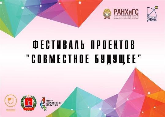 Студентов волгоградских вузов принимают участие в фестивале социнициатив