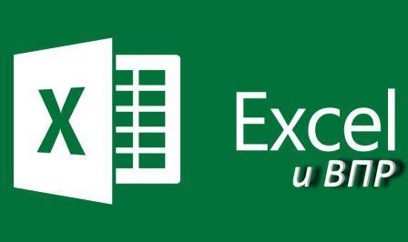 Функция ВПР в Еxcel поможет быстрее рассчитать ликвидность