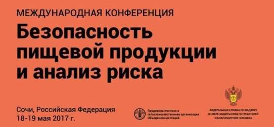 В Сочи пройдет международная конференция по безопасности пищевой продукции и анализу риска