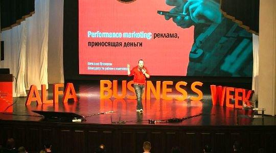 В Краснодаре состоялся форум для представителей малого бизнеса Alfa Business Week