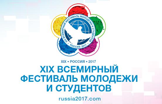 20 тыс. участников примет Всемирный фестиваль молодежи в Сочи