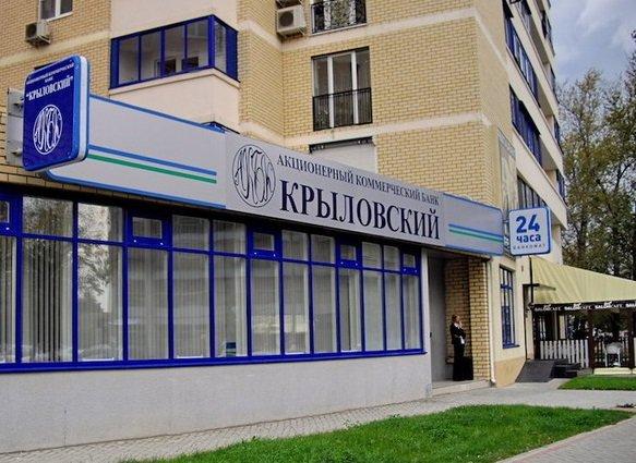 Краснодарский банк «Крыловский» потерял свой капитал