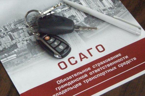 Волгоградская область может лишиться «единого агента» ОСАГО