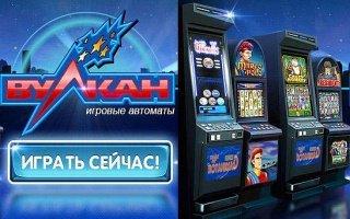 Лучшие игровые автоматы Вулкан Удачи