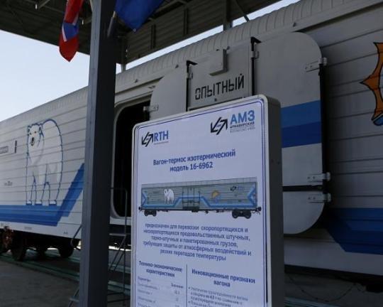 Армавирский вагон-термос презентовали на выставке