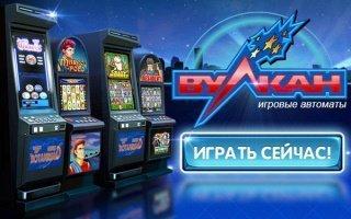 Новое игровое казино Вулкан 24