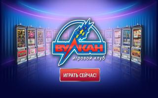 Игровые автоматы на vulkan-casinoscom