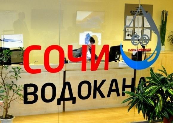 В Сочи начали патрулировать объекты МУП