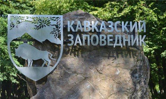 В Сочи открыли памятник сотрудникам Кавказского заповедника