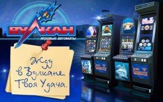 Лучшие игровые автоматы казино Вулкан