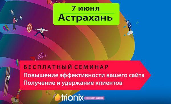 Астраханские бизнесмены узнают секреты успешных интернет-магазинов