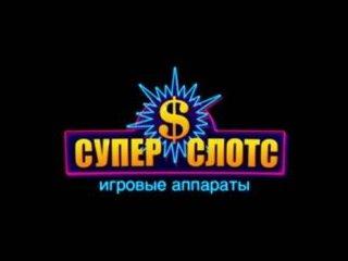Игра на деньги в казино Супер Слотс – широкие возможности для всех