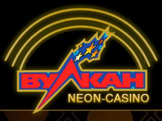Вулкан Неон – качество и безопасность
