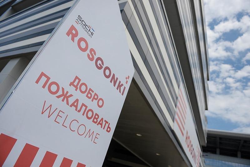 На Гран-при России