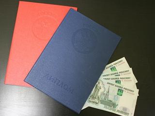 Приобрести диплом о высшем образовании в России
