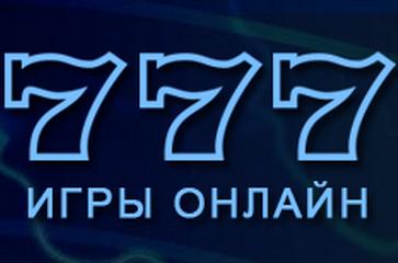 Казино «777 игры онлайн» - место, где сбываются мечты