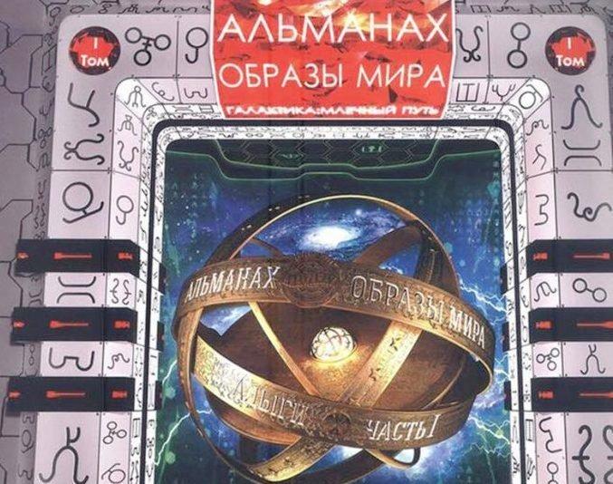9 августа в Адыгее стартует экспедиция альманаха
