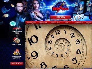 Игра и развлечение — все в казино Вулкан