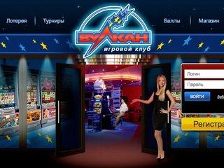 Вулкан Платинум официальный сайт — как играть
