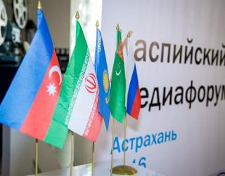 Каспийскому медиафорум - 2018 в Астрахани собирает гостей