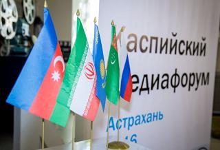 Каспийский экспертный клуб соберет экспертов медиа из Казахстана, Туркмении, Азербайджана и Москвы