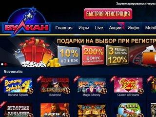 Обзор на казино Вулкан - лучшего игорное заведение на всем русскоязычном Интернете