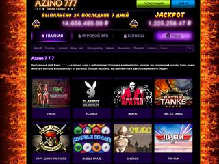 Azino 777 - лучший выбор искателя реальных сокровищ