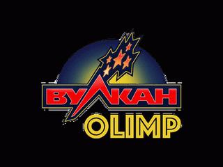 Вулкан Олимп - казино, которое ты должен узнать