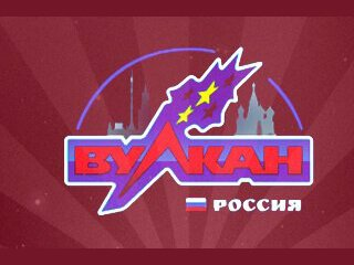 Официальный сайт Вулкан Россия - большой куш за пять минут