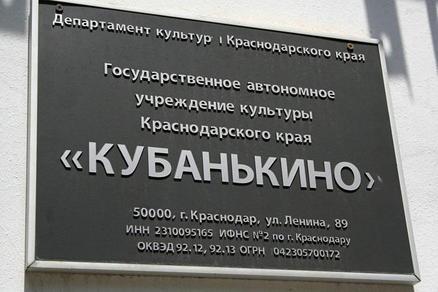 """В """"Кубанькино"""" прошел кинорынок"""