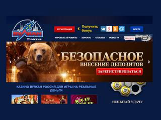 Обзор Вулкан казино Россия – крупного ресурса по заработку на онлайн-играх