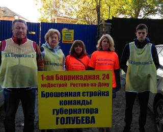 400 миллионов рублей могут лишиться ростовские дольщики