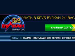 Онлайн казино Вулкан 24 – ваш пропуск в мир азартных игр