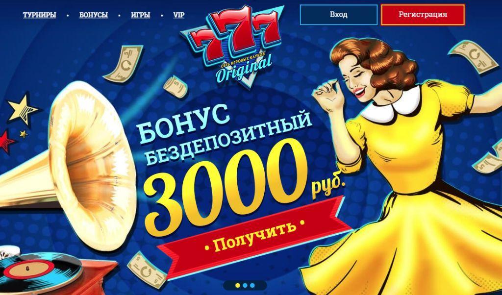 Устройство популярного казино 777