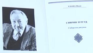 Книгу о жизни калмыков в сибирской ссылке презентовал Иван Уланов