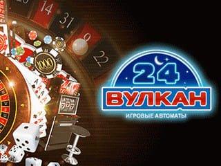 На сайте игрового клуба Вулкан24 для Вас собраны лучшие азартные игровые онлайн слоты