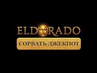 Казино Эльдорадо мобильная версия онлайн: что о ней нужно знать?