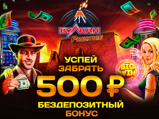 Онлайн-казино Вулкан Престиж из топ-списка заведений