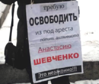 Пикетчики из Волгограда выразили протест против ареста Анастасии Шевченко