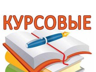 Готовые практические отчеты и помощь в написании курсовой
