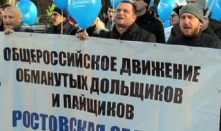 Обманутые дольщики потеряли около двух миллиардов рублей