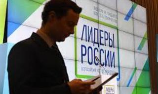 Среди лучших  «Лидеров России» оказалось два представителя Кубани